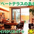 プライベートテラスのある家。趣味を休日を毎日を楽しむ家づくりなら鈴木建装へ